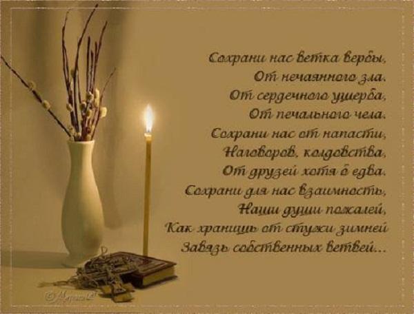 http://www.supersadovnik.net/wp-content/uploads/2012/04/verbnoe-__-voskresenie.jpg